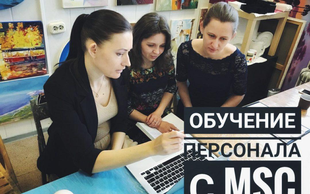 Обучение персонала с MSC