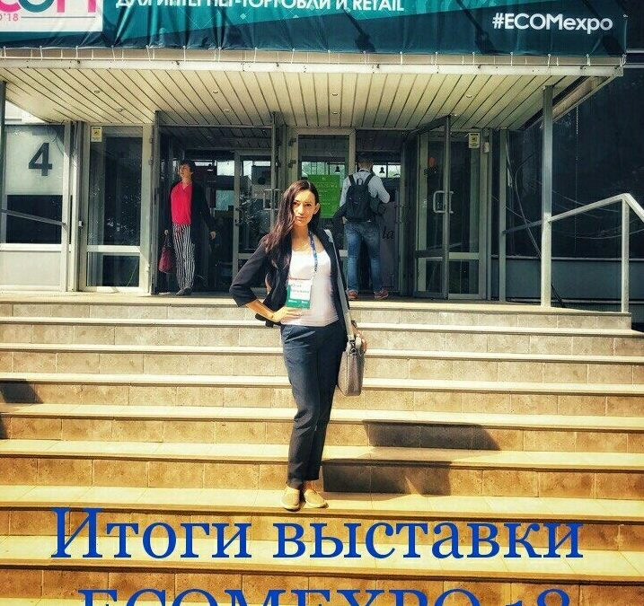Итоги выставки Ecom Expo 2018