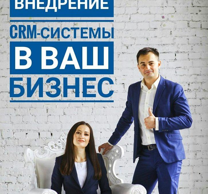 Внедрение CRM-системы в Ваш бизнес